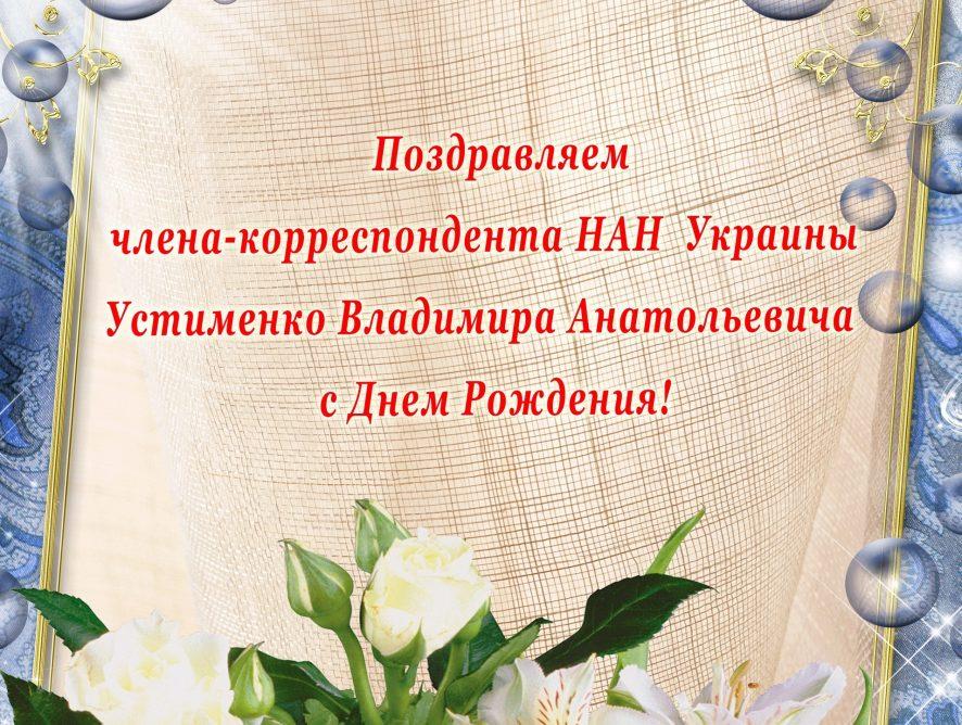Поздравление с днем рождения Устименко В.А.